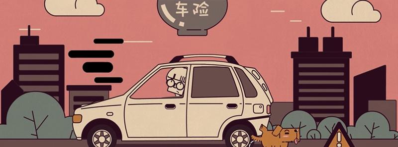 车险被保险人不是车主可以吗 律图